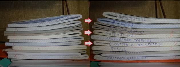 лайфхак подписываем тетради