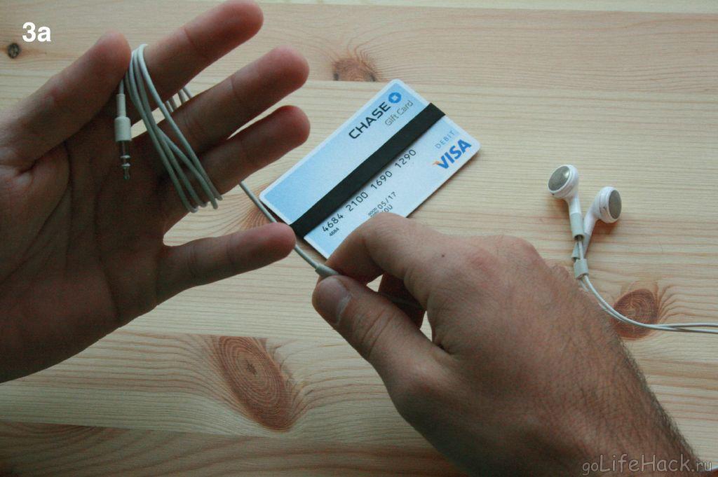 лайфхак наушники и пластиковая карта