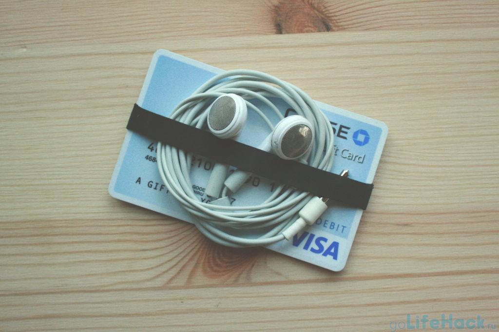 кредитка лайфхак для наушников