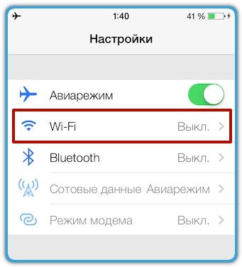 отключения wifi на айфоне