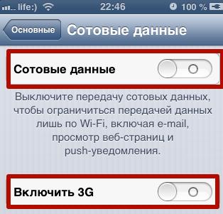 выключение интернета айфон