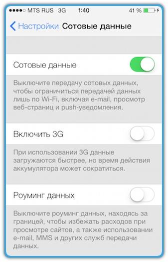 отключаем 3g на айфоне