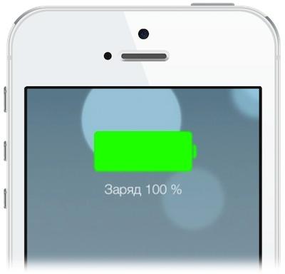 сохраняем заряд аккумулятора айфон