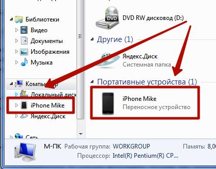Как перенести фотографии с iPhone на компьютер