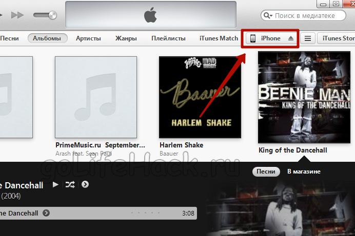 запустить программу iTunes