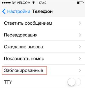 настройки телефон для черного списка на айфоне