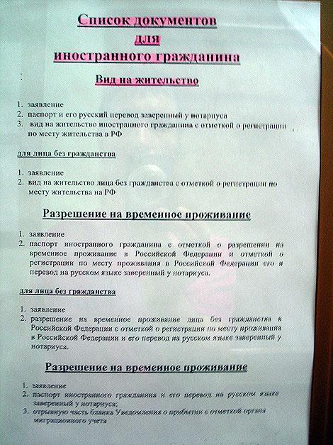 список документов для вида на жительство в россии