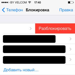разблокировка для черного списка на айфоне