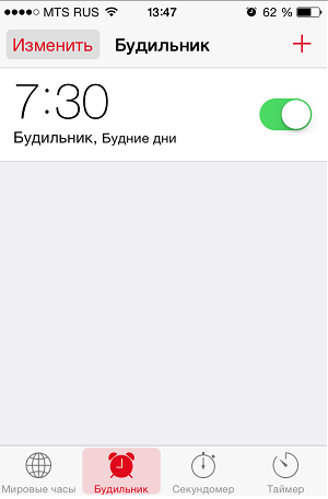 Как поставить будильник на iPhone?