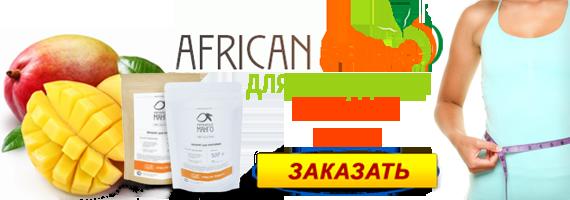 заказать африканское манго для похудения
