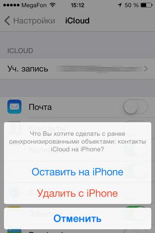 подтверждение удаления всех контактов с айфона