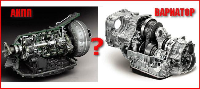 вариатор или автомат стоит в автомобиле