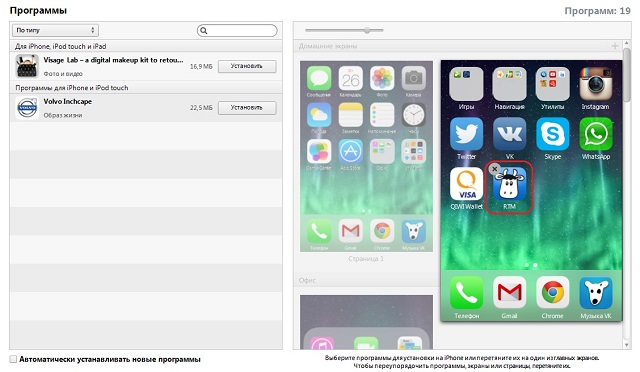 Удалять приложения с iPhone, iPad и iPod Touch можно также при помощи iTunes.