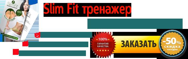 slim fit кольца тренажер для похудения