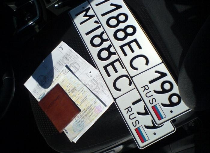 документы и номера на автомобиль