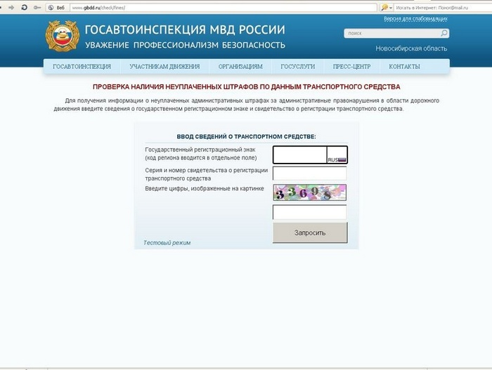 интернет-сайт «Штрафы ГИБДД»