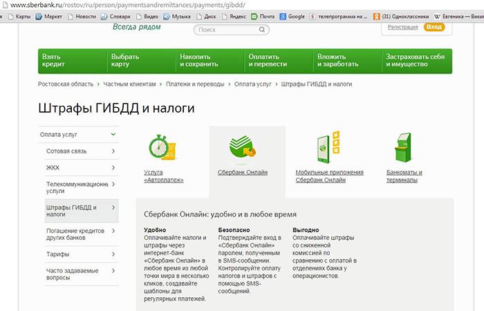 kak-oplatit-shtrafy-onlajn-270