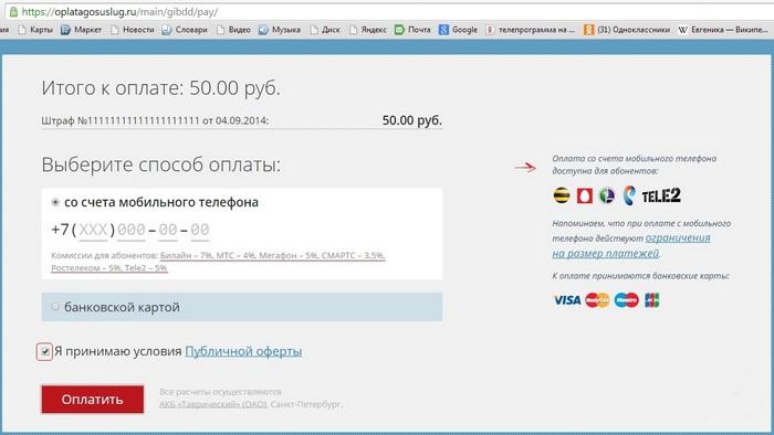 метод оплаты на сайте оплатагосуслуг