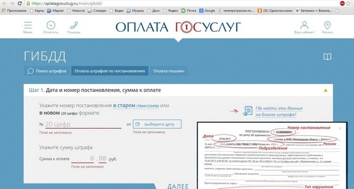 оплатагосуслуг.ру