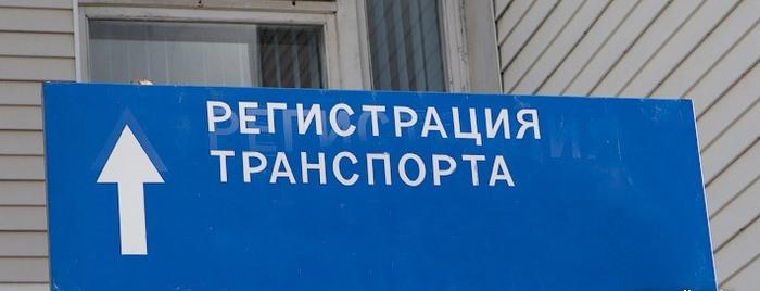 registracija transporta