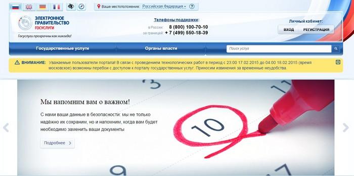 сайт Госуслуги.ру