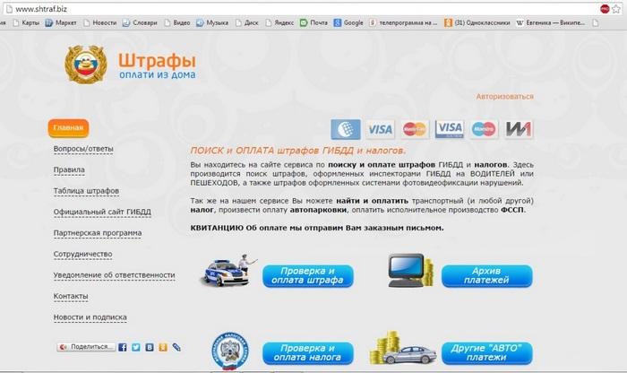 сайт shtraf.biz