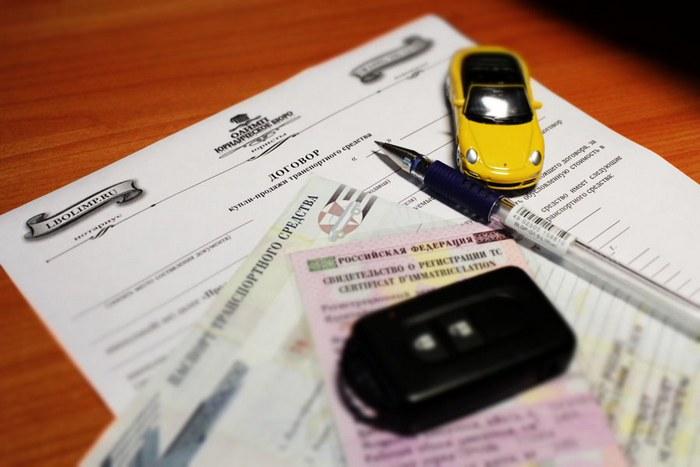 документы для купли-продажи авто
