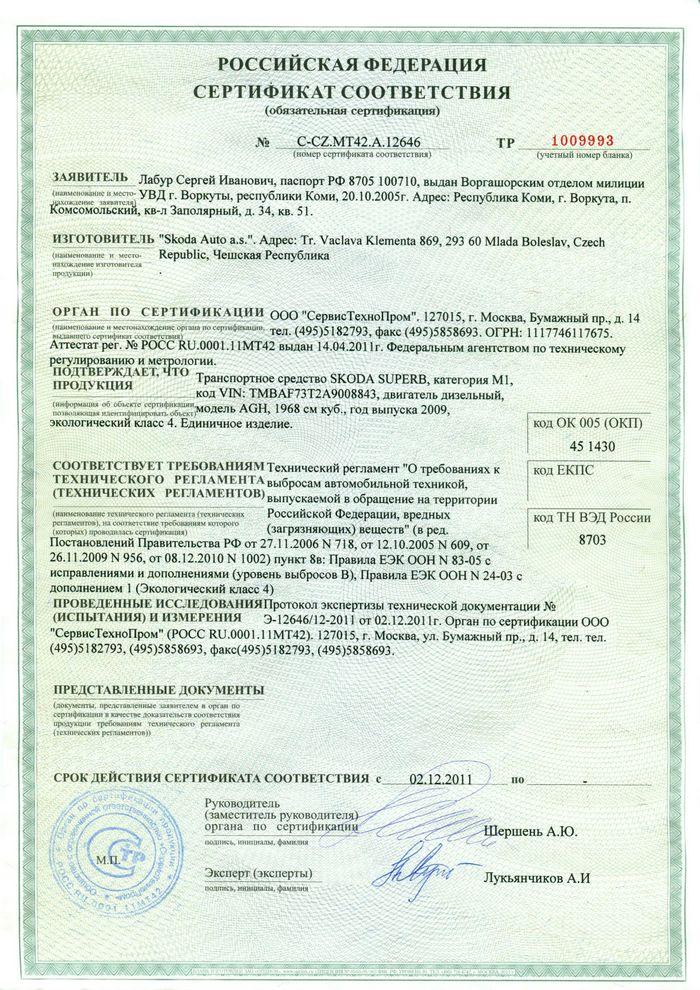 сертификат ЕВРО-4