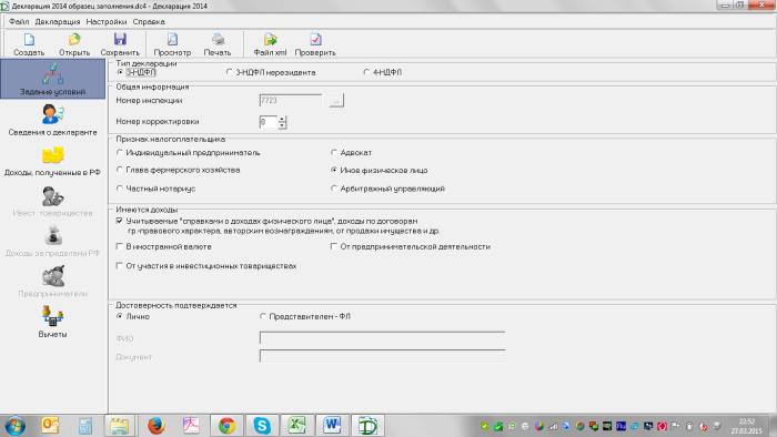 Программа для заполнения декларации 3-НДФЛ