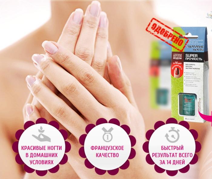 Комплексное средство для ногтей Fito Nail System