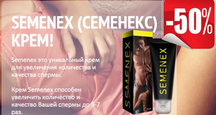 Крем Семенекс (Semenex)