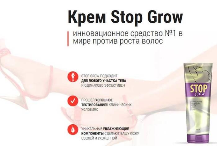 Крем против роста волос Stop Grow