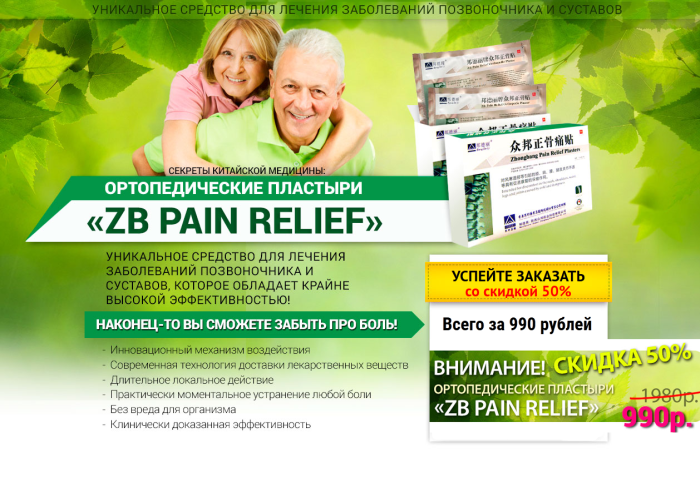 Преимущества ортопедического пластыря ZB Pain Relief