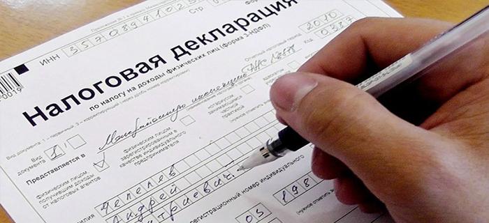 Получение налоговой декларации 3 НДФЛ