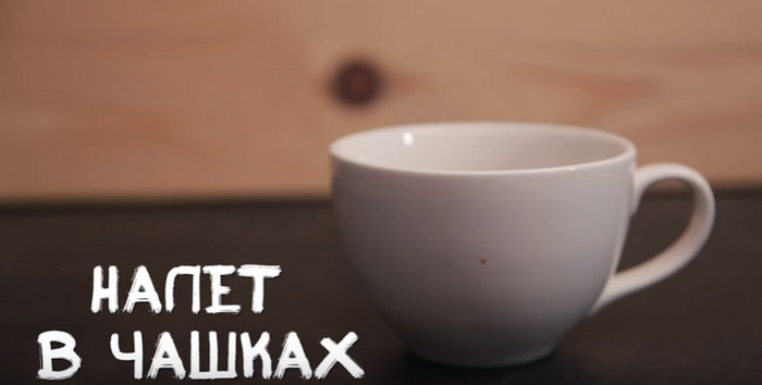 чашка с налетом