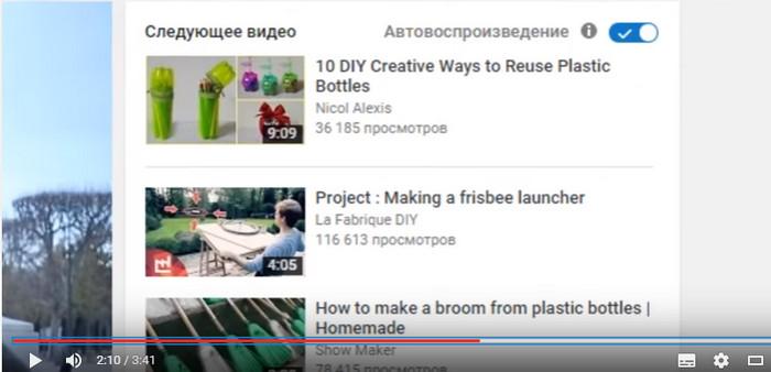 кнопка автовоспроизведение на youtube