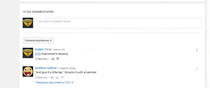 комментарий на youtube с тайм-кодом