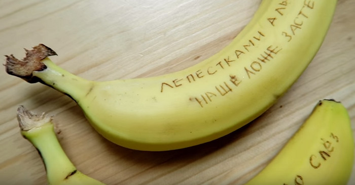 надписи на бананах