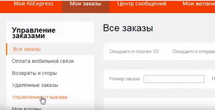 управление отзывами в акаунте на Aliexpress