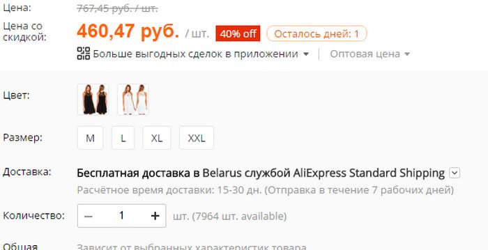 заказывать один товар с Aliexpress
