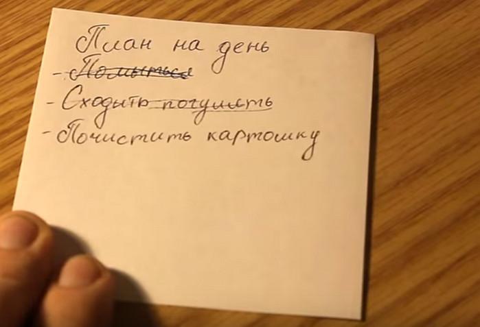 листок бумаги с планом на день