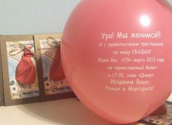 написанное на воздушном шарике приглашение на свадьбу