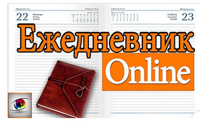 органайзер онлайн
