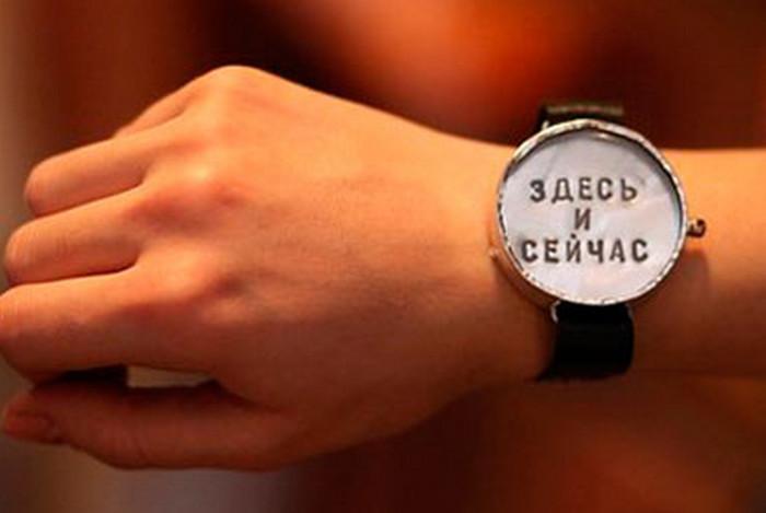 """часы с циферблатом """"здесь и сейчас"""""""