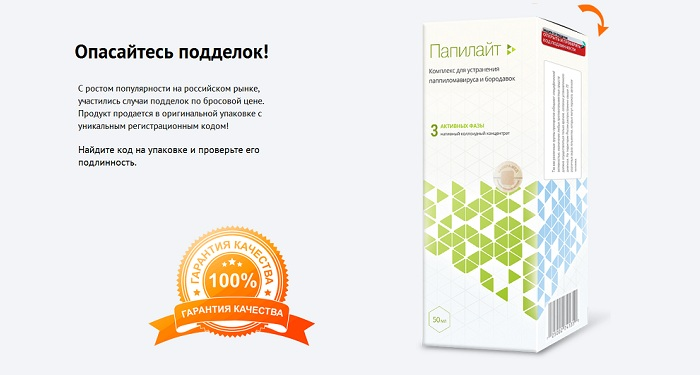 papilajt-sertifikaty