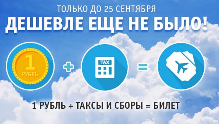 авиабилет за 1 рубль