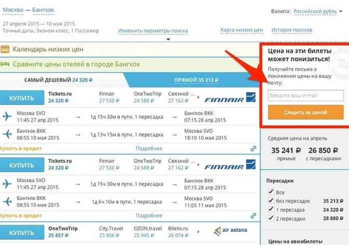 таблица с ценами на авиабилеты