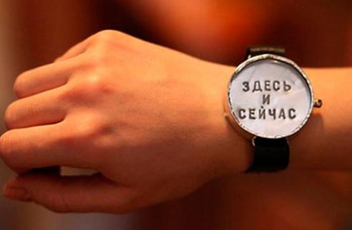 """часы с надписью """"здесь и сейчас"""""""