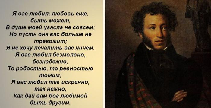 """стихи пушкина """"я вас любил"""""""