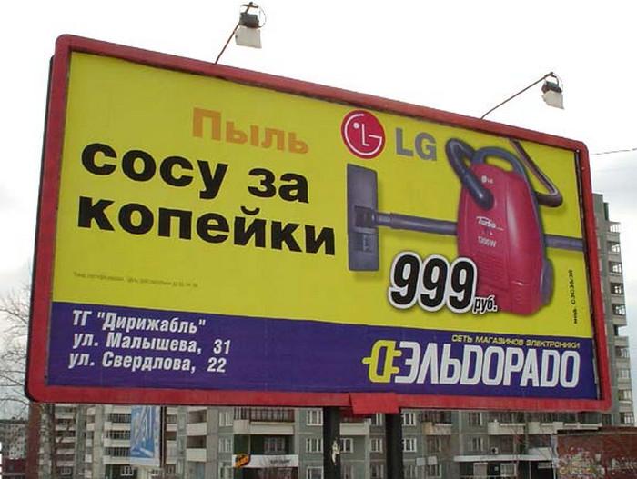 билборд сосу за копейки